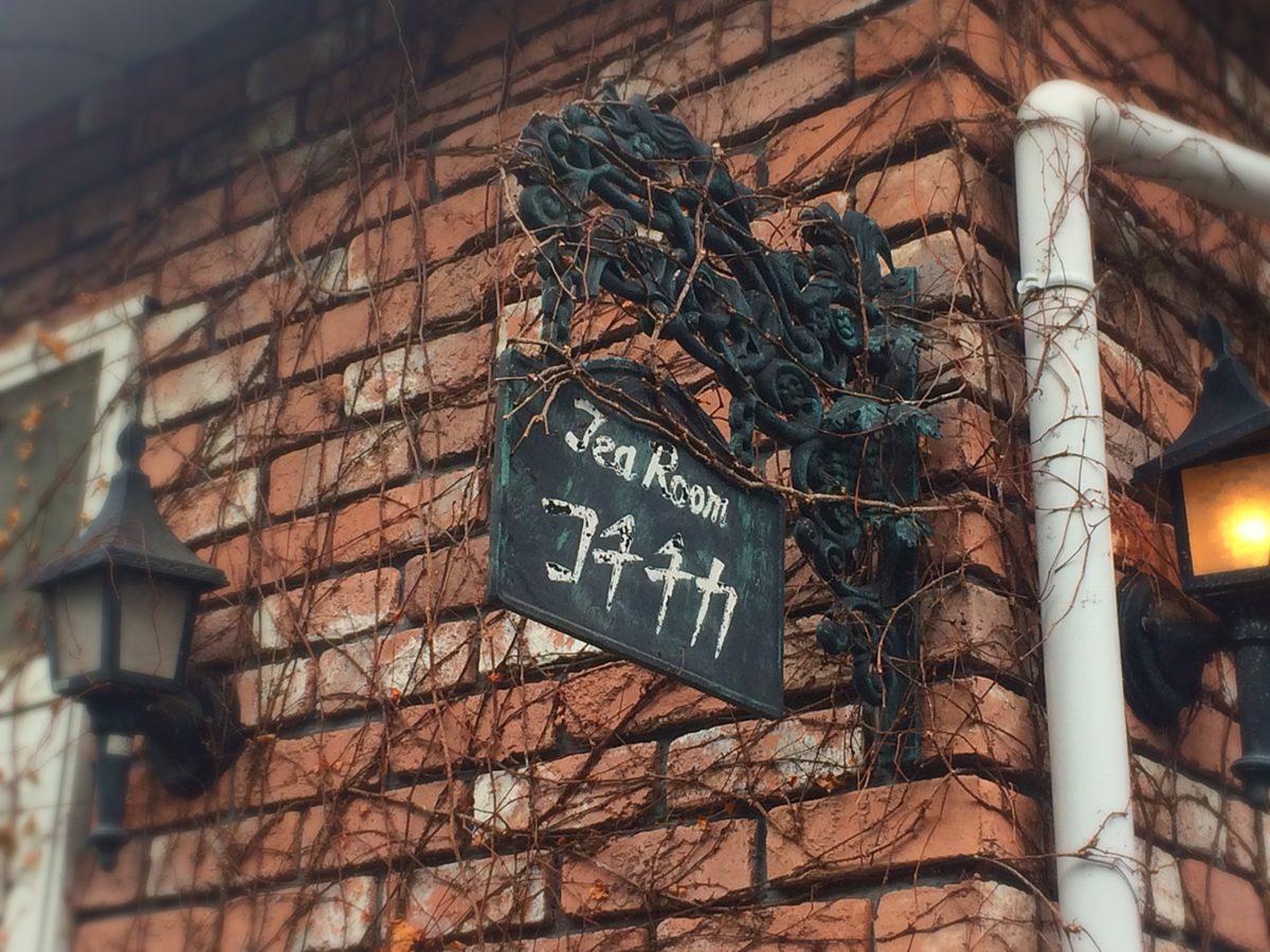 鎌倉の一軒家隠れ家カフェ! コチチカに行ってきた