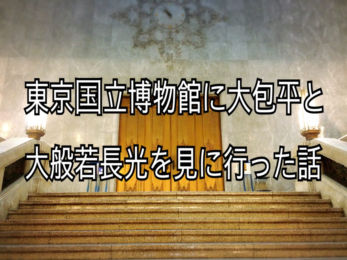 東京国立博物館 大包平・大般若長光を見に行った話