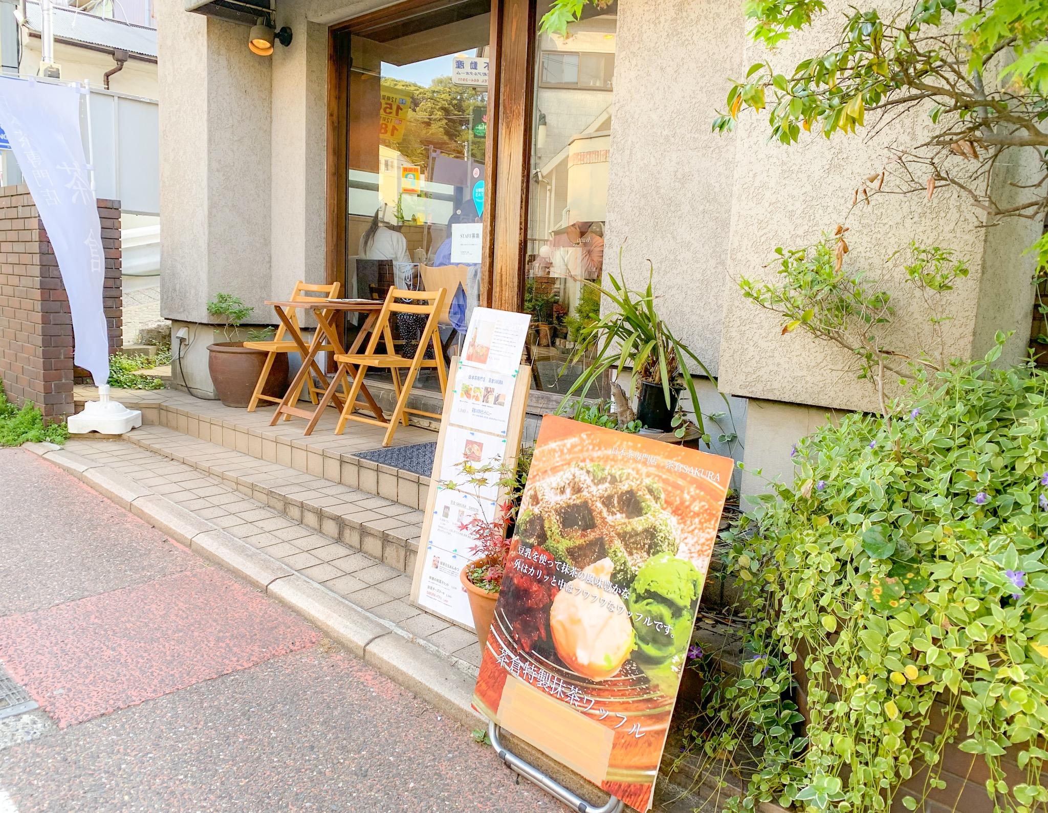 横浜元町日本茶専門店 茶倉
