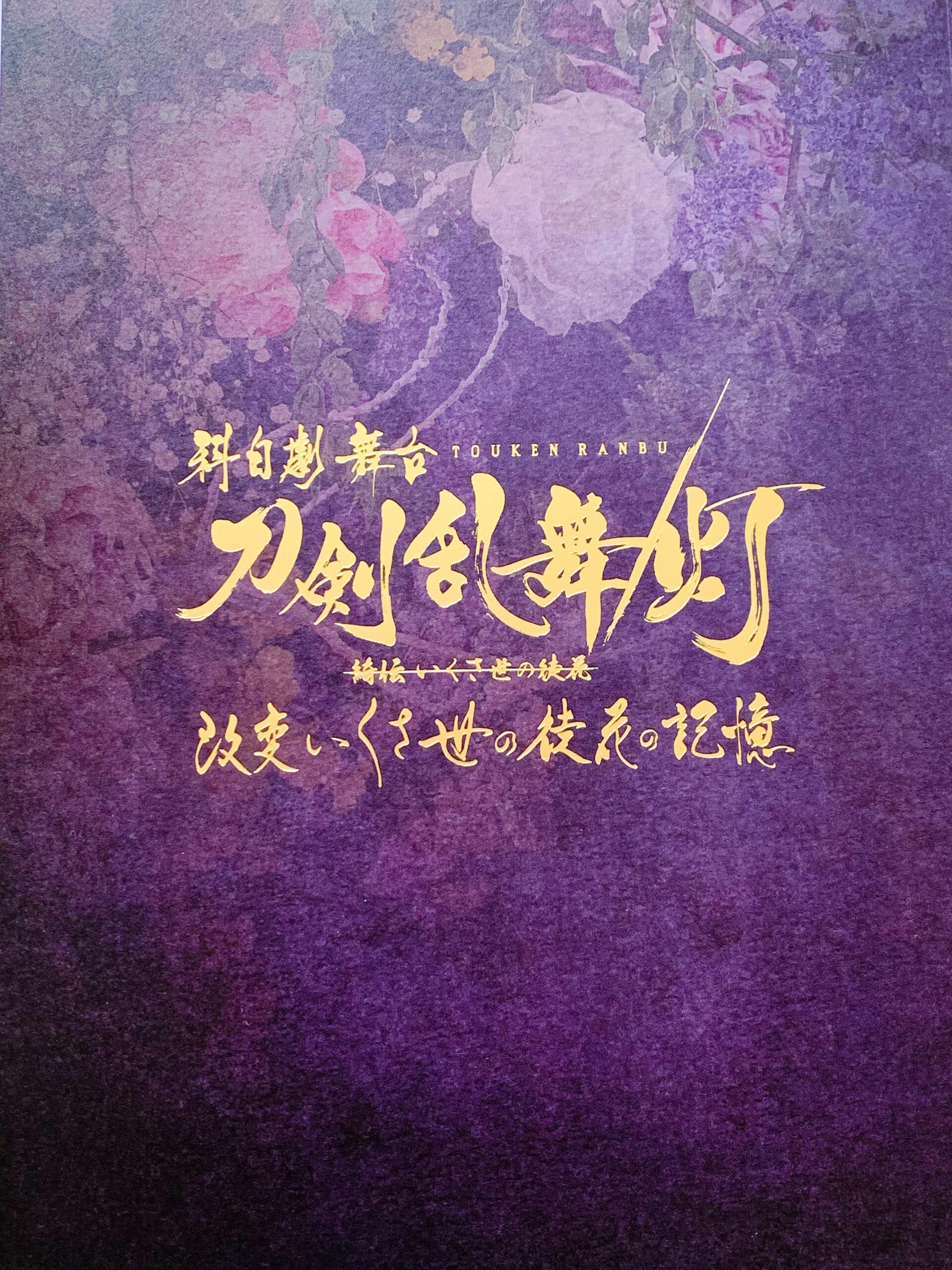 科白劇 舞台『刀剣乱舞/灯』綺伝いくさ世の徒花 改変いくさ世の徒花の記憶を観てきた!【感想】